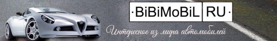 Бибимобил.ру все для начинающих и опытных водителей